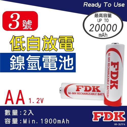 【FDK】日本製2000mAh鎳氫