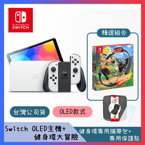 任天堂 Switch OLED款式 白色主機 (台灣公司貨)+健身環大冒險同捆組(中文版)(贈兩好禮)