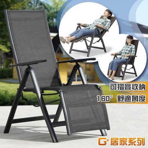 G+居家 鋁合金無段式休閒躺椅(摺疊椅/休閒椅/戶外躺椅/午休椅/辦公椅)