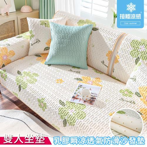 【BonBon naturel】接觸涼感乳膠防滑沙發墊-雙人坐墊