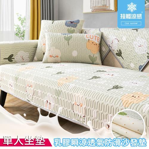 【BonBon naturel】接觸涼感乳膠防滑沙發墊-單人坐墊