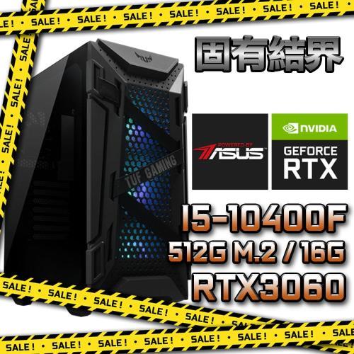 【華碩平台】I5六核『固有結界』RTX3060 光追電競主機 (I5-10400F/B560M/16G/512GB_SSD/750W銅)
