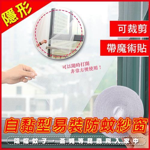 隱形自黏型易裝防蚊紗窗(8入組)