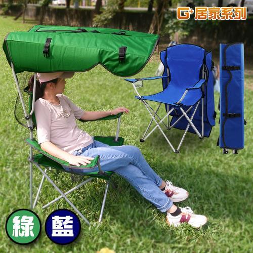 G+居家 戶外遮陽折疊輕便傘椅(露營野餐折疊椅/導演椅/休閒椅/露營椅/頂棚椅)輕便帶著走