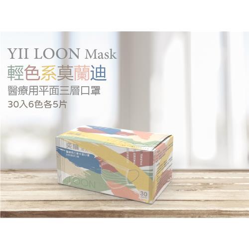 【奕綸】成人醫療口罩 輕色系莫蘭迪(30入/盒 6色各5片) 3盒組