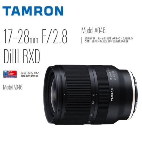Tamron 17-28mm F/2.8 DiIII RXD 騰龍 A046相機鏡頭(公司貨)