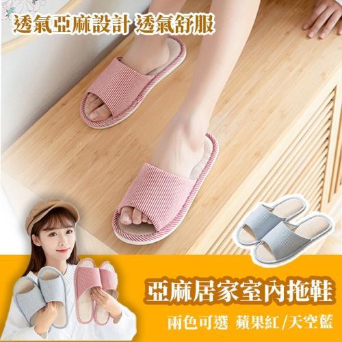 日系亞麻居家室內拖鞋