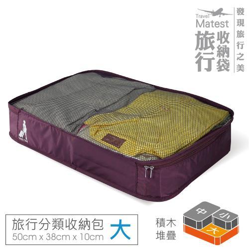 旅行玩家 大 分類收納袋(四色可選)