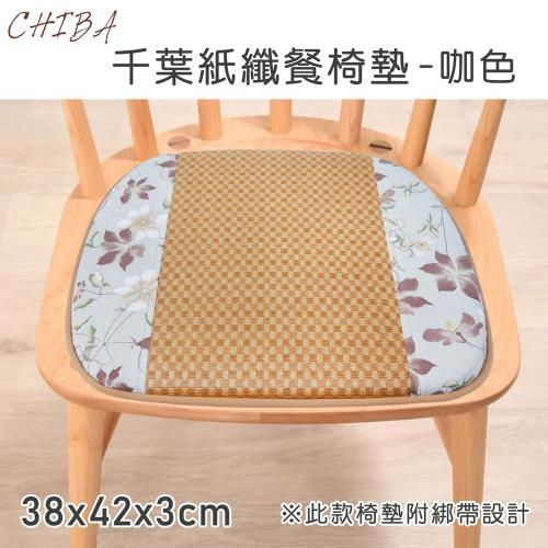 CHIBA 紙纖記憶型餐椅墊 (共2色可選)