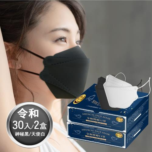 令和-KF94 醫療級 醫用口罩 韓式立體成人口罩 30入/盒-2盒組(神秘黑/天使白各1盒) 台灣製造 MD雙鋼印 卜公家族