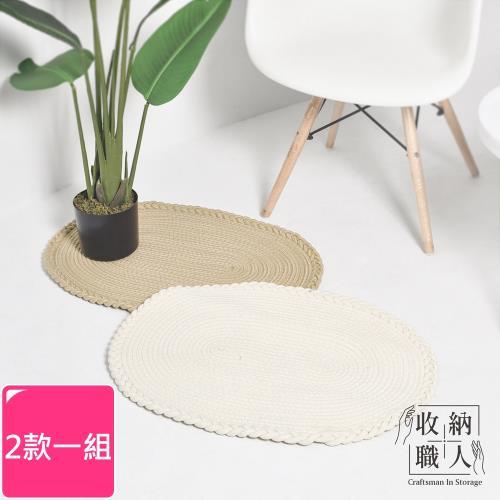 收納職人 日系慢活厚棉線編織玄關地墊/橢圓形地毯/防滑墊(2款一組)
