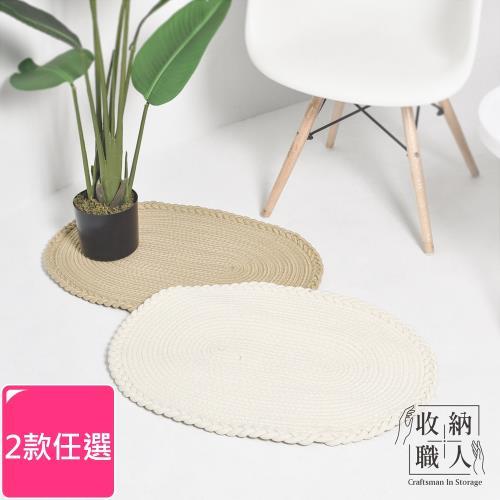 收納職人 日系慢活厚棉線編織玄關地墊/橢圓形地毯/防滑墊(2款任選)