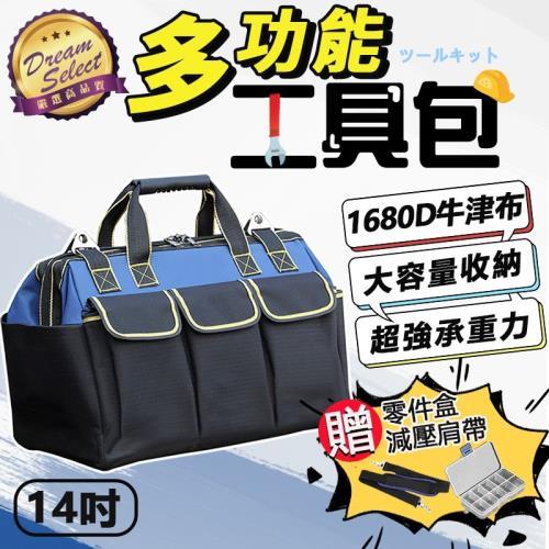 多功能耐磨五金工具包 14吋 加厚牛津布 工具袋 電工袋 水電收納包 工作袋