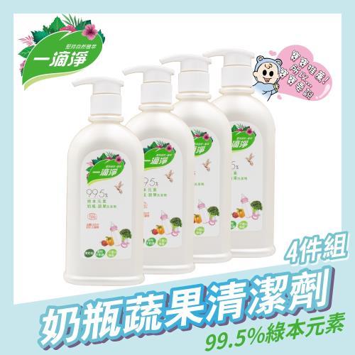 一滴淨 奶瓶蔬果清潔劑 300g x4入