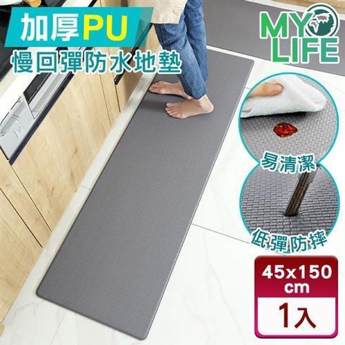 MY LIFE 漫遊生活 超厚8MM防水耐髒地墊-45*150CM(腳踏墊/止滑墊)