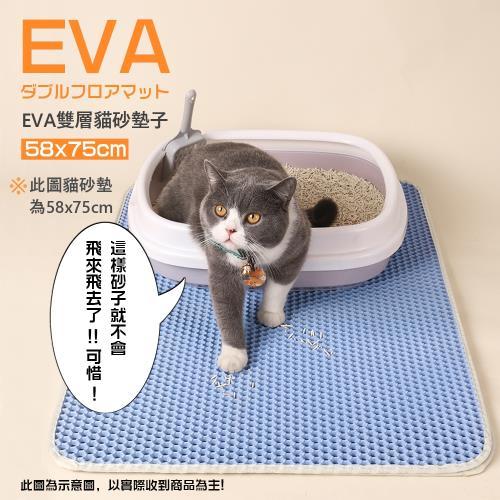 EVA雙層貓砂墊子(58cmX75cm)/
