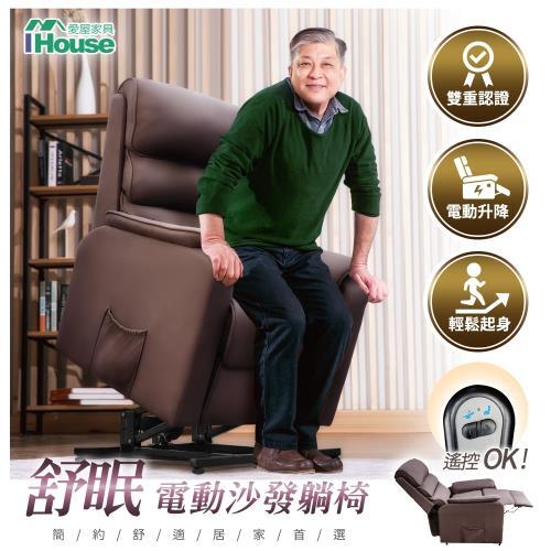 ★新品上市★IHouse-舒眠 電動椅/無障礙躺椅/老人椅/沙發躺椅