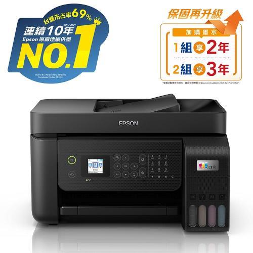 【EPSON】L5290