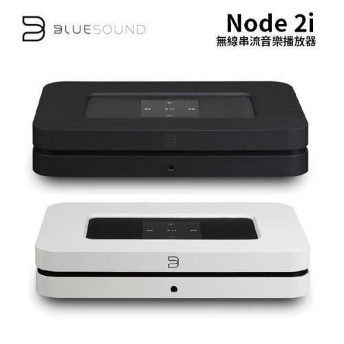 (整新福利品) BlueSound Node 2i 無線串流音樂播放器 公司貨