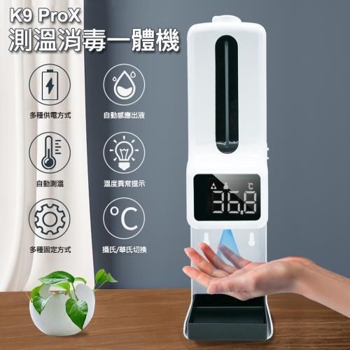 K9 Pro X 紅外線自動感應測溫酒精噴霧機1000ml 測溫消毒一體器/全自動給皂洗手機 高溫警報/多國語音