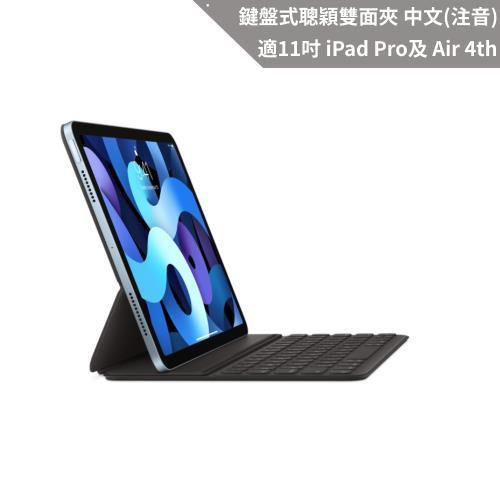Apple 鍵盤式聰穎雙面夾,適用於 iPad Air(第4代)與iPad Pro 11吋(第1-3代) - 中文(注音) 黑色