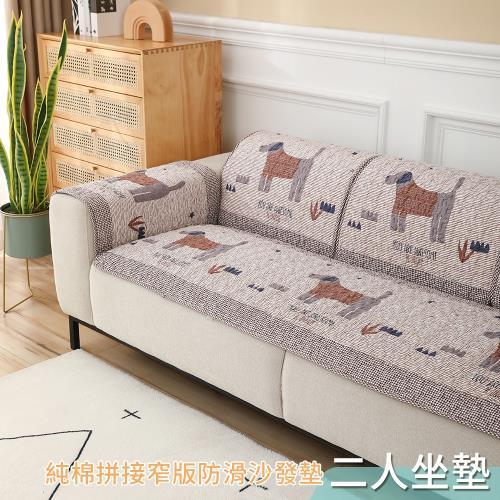 【BonBon naturel】純棉萌趣拼接窄版防滑沙發墊_雙人坐墊 # 4252 4253