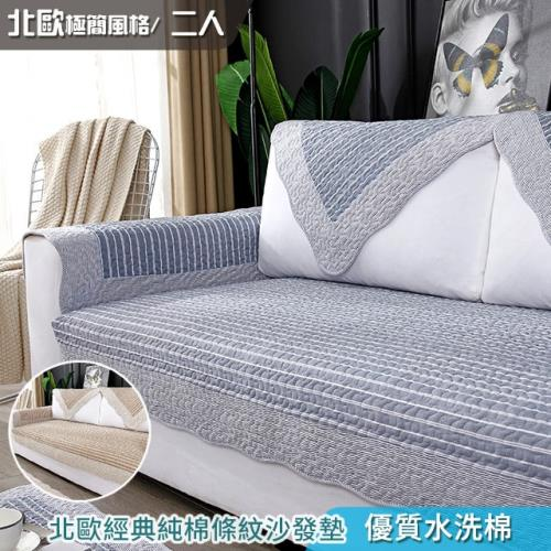 【BonBon naturel】北歐經典條紋純棉水洗沙發墊_雙人坐墊(70*150cm) #4104 4105