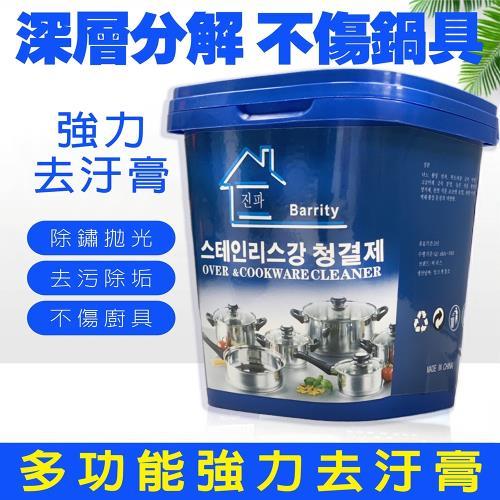 【WK家喻】多功能不鏽鋼清潔膏