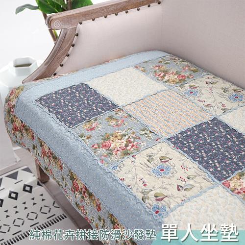 【BonBon naturel】薔薇之戀純棉防滑沙發墊-單人坐墊 # 4325 4326