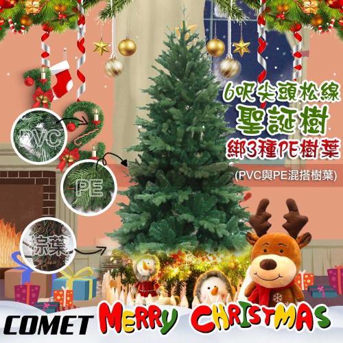 COMET 6呎尖頭松線綁3種PE葉聖誕樹(CTA0019)