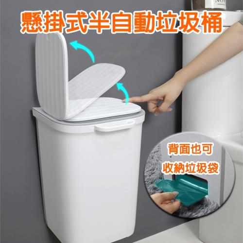 懸掛式半自動垃圾桶