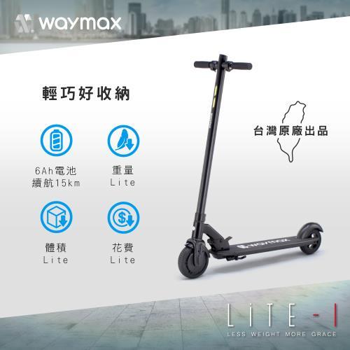 Waymax Lite-1電動滑板車/