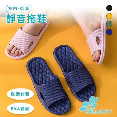 【ALUCKY】室內軟底靜音拖鞋/