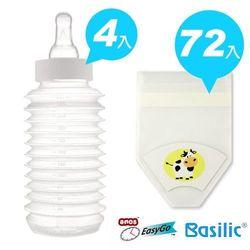 外出專用 拋棄式奶粉盒(72入)+拋棄式奶瓶(4入)