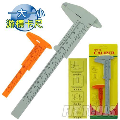 良匠工具- 一大一小塑膠游標卡尺