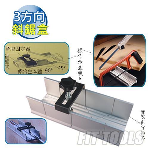 【良匠工具】大型3方向鋁斜鋸盒 鋸子的好幫手