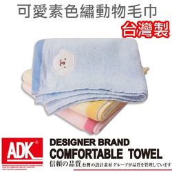 ADK - 可愛素色繡動物毛巾(12條組)MIT台灣製造、柔軟舒適