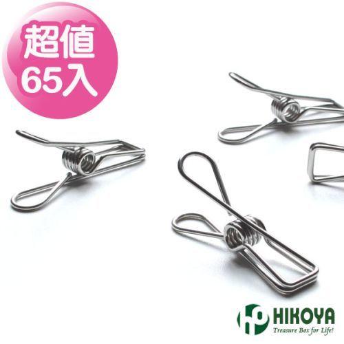 【HIKOYA】食具級#304不鏽鋼曬衣夾超值65入