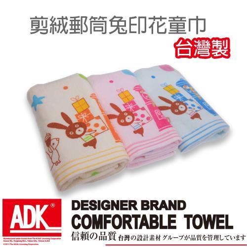 ADK - 郵筒兔印花童巾(12條組)