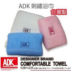 ADK - ADK 刺繡浴巾(單件組)
