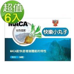 草本之家-MACA快樂小丸子瑪卡膠囊30粒X6盒