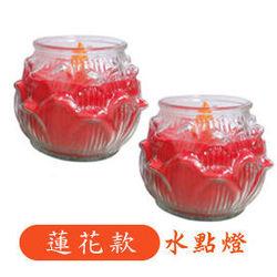 《春佰億》水點燈LED專利環保水蠟燭(蓮花款-1對2入)