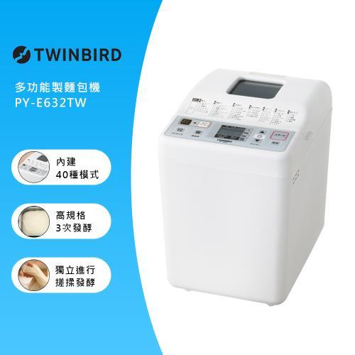 日本TWINBIRD-多功能製麵包機PY-E632TW/