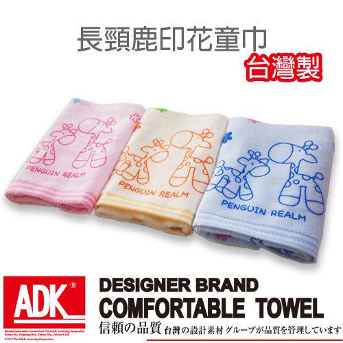 ADK - 長頸鹿印花童巾 (12件組)
