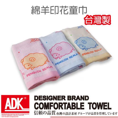 ADK - 綿羊印花童巾 (12件組)