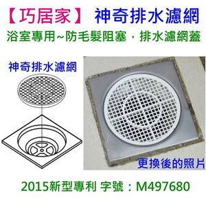【巧居家】台灣製造-神奇排水.浴室專用防毛髮阻塞排水濾網蓋 一組四入