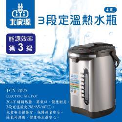 【大家源】304不鏽鋼4.6L三段定溫熱水瓶 TCY-2025