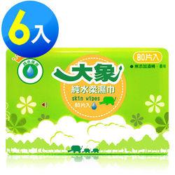 大象 純水濕紙巾/柔濕巾(80片x6入)