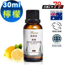 任-Warm 森林浴系列單方純精油30ml-檸檬