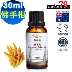 任-Warm 森林浴系列單方純精油30ml-佛手柑